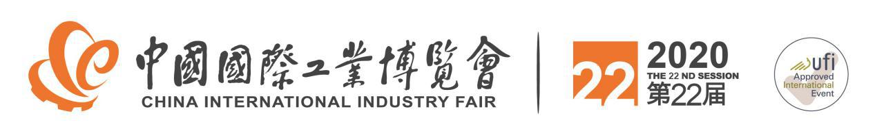 2020中国上海工博会-防疫防护材料物资用品与设备展区